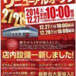 フィーズ茶屋が坂駅前店(2014年12月27日リニューアル・愛知県)