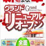 MGM勿来・錦店(2014年12月5日リニューアル・福島県)