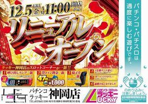 gifu_141205_lucky-kamioka