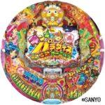三洋、「CRAギンギラパラダイス 強99バージョン」発売を発表