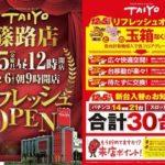 パーラー太陽 篠路店(2014年12月5日リニューアル・北海道)