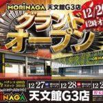 MORiNAGA天文館G3店(2014年12月26日グランドオープン・鹿児島県)