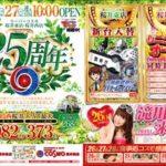 SUPER COSMO桜井西店(2014年12月26日リニューアル・奈良県)