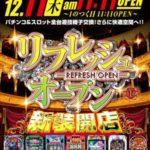 第一ホール(2014年12月11日リニューアル・東京都)