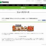 サミー、「ぱちんこCRハクション大魔王」シリーズ発売を発表