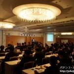 関西遊商、代表者研修会、臨時総会、および新年祝賀会を開催