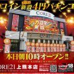 CORE21上熊本店(2015年1月23日リニューアル・熊本県)