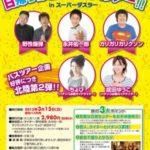 京楽、金沢発の「ぱちんこバスツアー」を3月15日開催