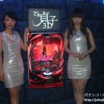 高尾、「CR貞子3D」特別先行展示会を開催
