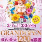 ベガス1200(2015年3月7日グランドオープン・長野県)