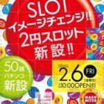 まるみつ駅前店(2015年2月6日リニューアル・長崎県)