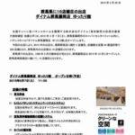 『ダイナム 群馬藤岡店 ゆったり館』、7日オープン