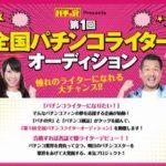 KYORAKUよしもと制作のテレビ番組「パチの穴」、ライターオーディションを開催