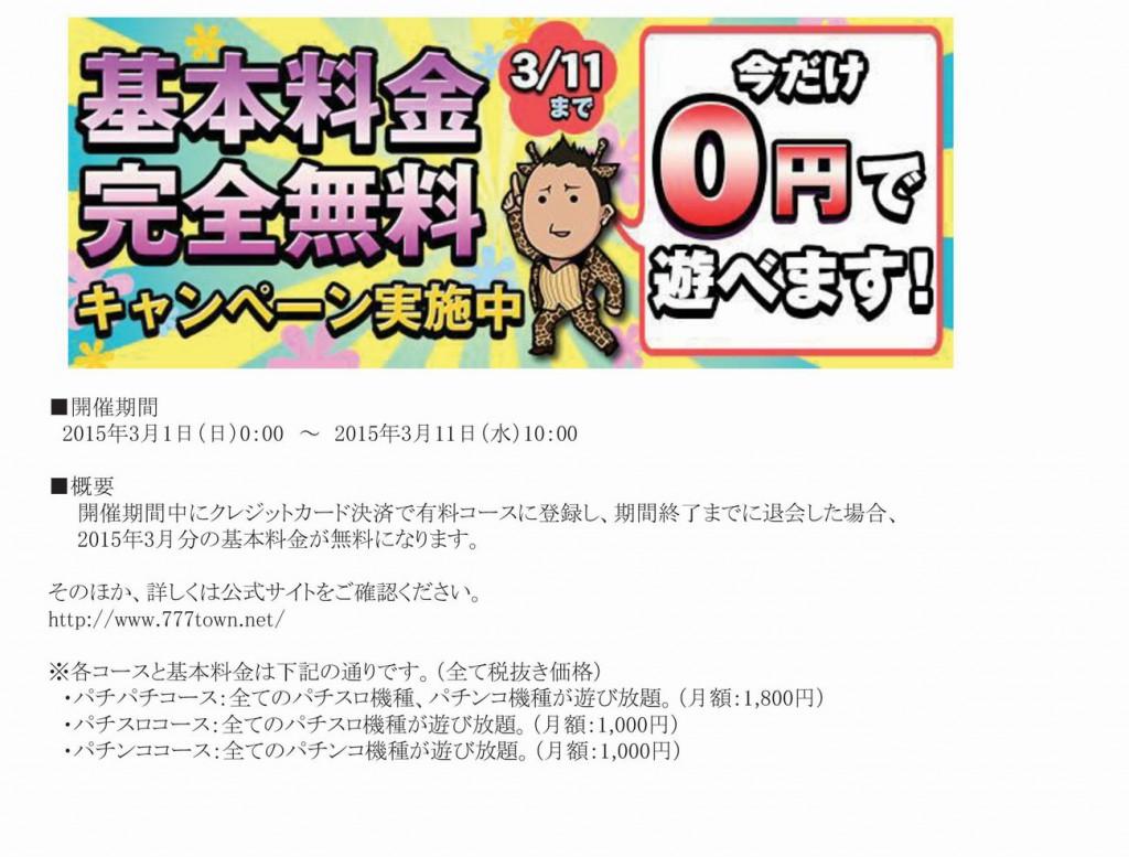 【PC】無料キャンペーン_info-001