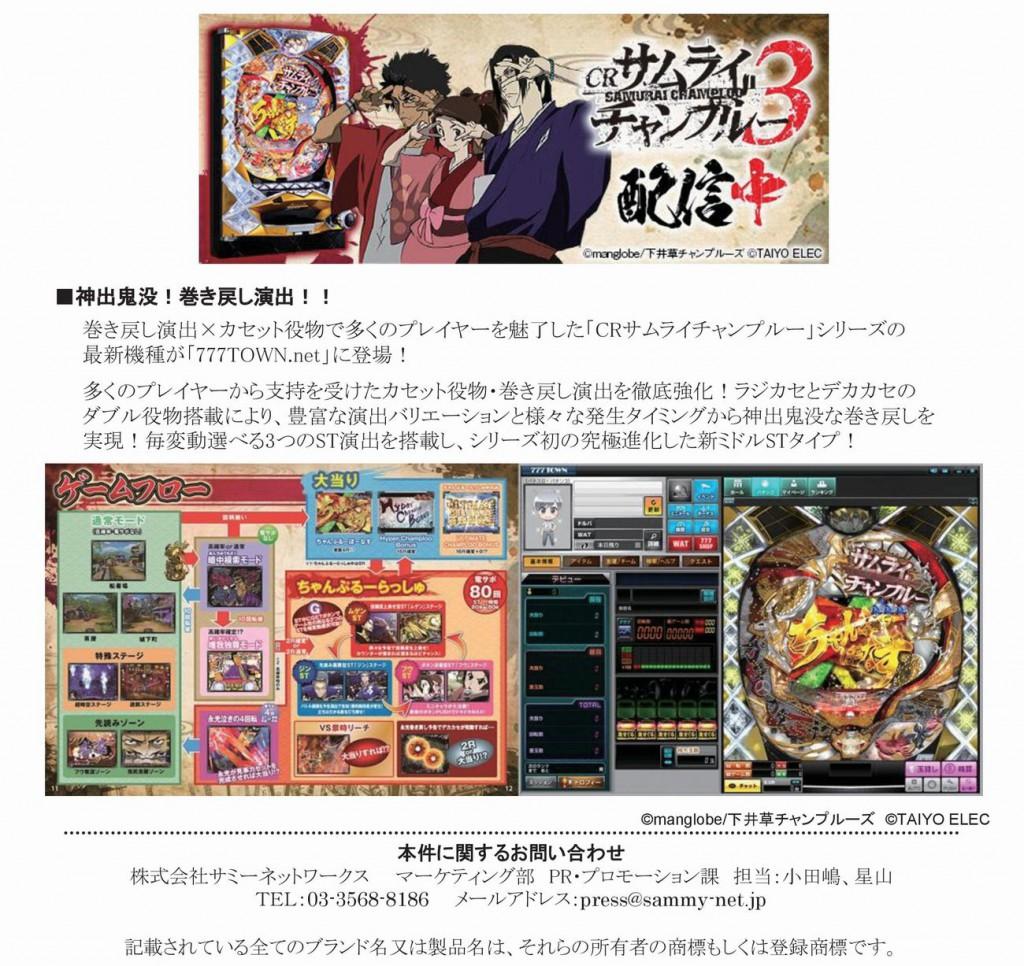 【PC】CRサムライチャンプルー3_プレスリリース-001
