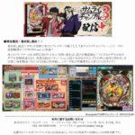 サミーネットワークス「CRサムライチャンプルー3」(タイヨーエレック株式会社)がパチンコ・パチスロオンラインゲーム「777TOWN.net」に登場!