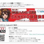 サミーネットワークス「777TOWN for Android」に株式会社SANKYOが参画決定!