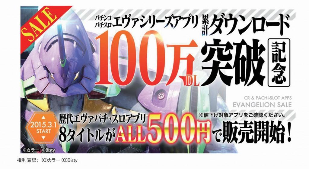 【エヴァシリーズ】500円プレスリリース-001
