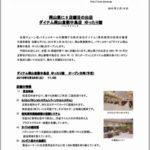 『ダイナム岡山倉敷中島店 ゆったり館』28日オープン