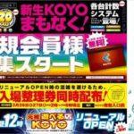 パーラーKOYO 江南店(2015年3月28日リニューアル・愛知県)