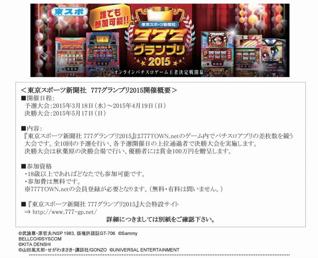 【PC】777グランプリ_開幕-001