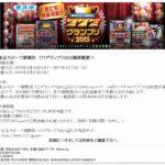 サミーネットワークス『東京スポーツ新聞社 777グランプリ2015』ついに予選大会が開幕!!