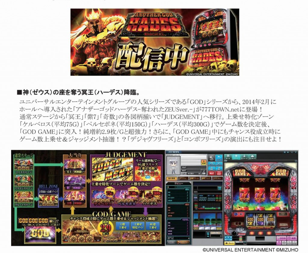 【PC】アナザーゴッドハーデス_プレスリリース-001