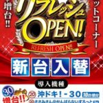 フェイス1040 飯塚店(2015年3月25日リニューアル・福岡県)