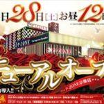 P-ZONE宗像店(2015年3月28日リニューアル・福岡県)