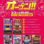 Σランドことぶき 鹿浜店(2015年3月3日リニューアル・東京都)