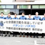 京遊連、市内で献血活動を実施
