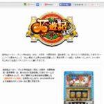 ネット、「最胸伝奇 パイ遊記」発売を発表