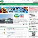 『ダイナム兵庫たつの店 ゆったり館』、11日オープン