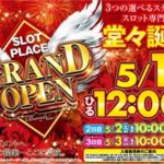 SLOT PLACE(2015年5月1日グランドオープン・福岡県)
