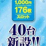 プレイランドハッピー千歳駅前店(2015年4月6日リニューアル・北海道)