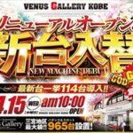 ヴィーナスギャラリー神戸(2015年4月15日リニューアル・兵庫県)