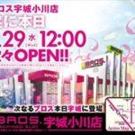 ブロス宇城小川店(2015年4月29日グランドオープン・熊本県)