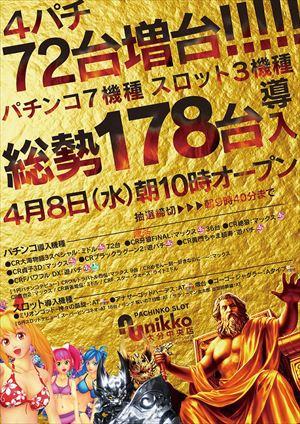 oita_150408_nikko_oita_chuou_R