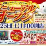 武雄ゴールデンラッキー(2015年4月25日リニューアル・佐賀県)