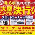 パラッツォ志村店(2015年4月6日リニューアル・東京都)