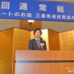 三重県遊協、第54回通常総会を開催 ~権田理事長を再任