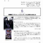 フィールズ、「ヱヴァンゲリヲン・希望の槍」「パチスロ バイオハザード6」発売を発表