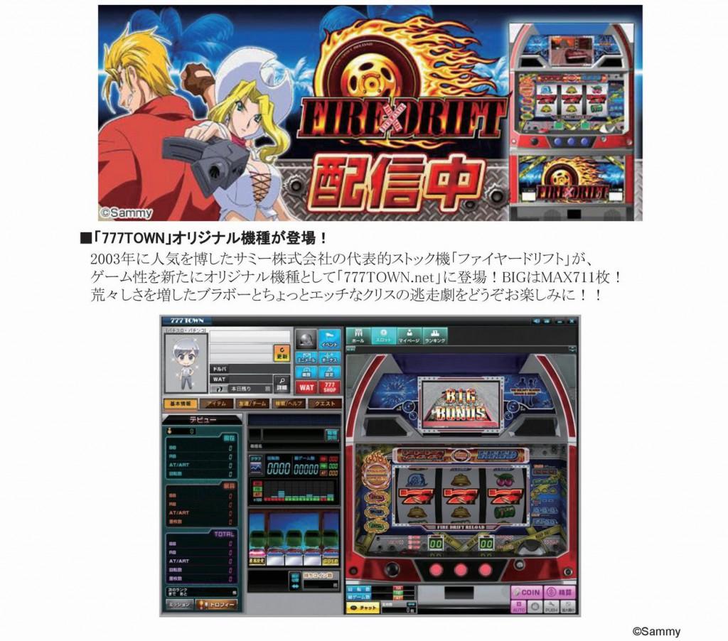 【PC】ファイヤードリフトロード-001