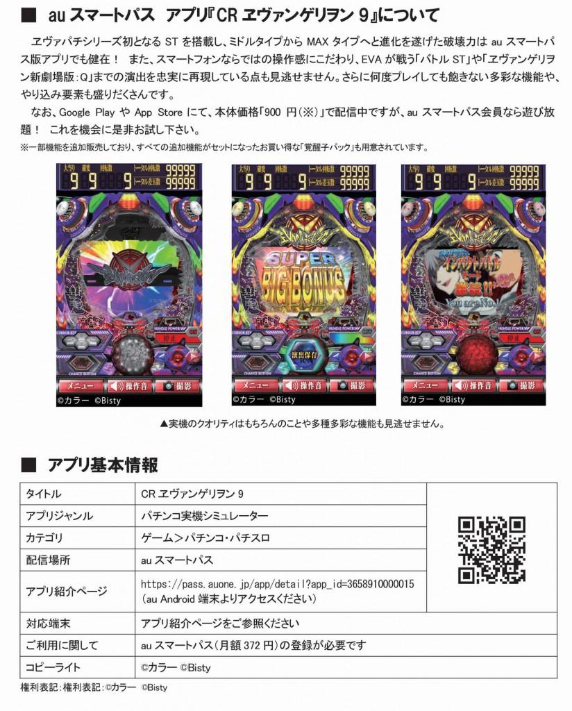 【PE9】auスマートパス_配信訴求プレスリリース-002