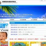 沖縄県遊技業協同組合青年部 社会福祉協議会に24万円寄付