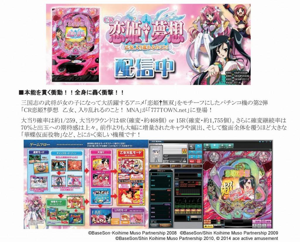 【PC】CR恋姫夢想_プレスリリース-001