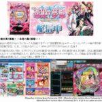 サミーネットワークス「CR恋姫†夢想 乙女、入り乱れるのこと! MNA」(株式会社エース電研)がパチンコ・パチスロオンラインゲーム「777TOWN.net」に登場!
