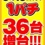 ヒノマル新広島横川店(2015年5月13日リニューアル・広島県)
