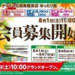 ダイナム北海道札幌東雁来店(2015年8月8日グランドオープン・北海道)