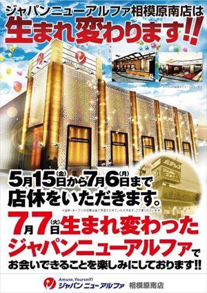 kanagawa_150707_jnalpha-sagamihara_R
